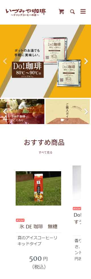 いづみや珈琲 スマートフォン画面