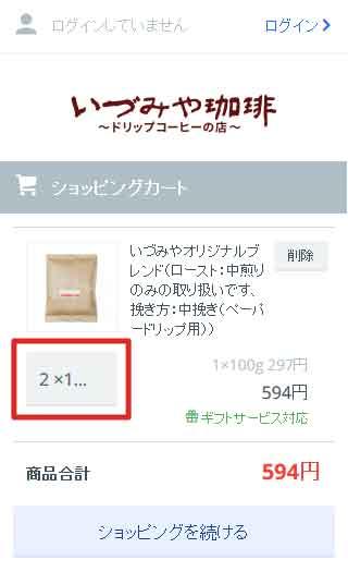 商品数を変更する(カート) スマートフォン画面