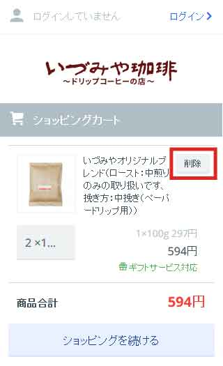 商品をカートから削除する スマートフォン画面