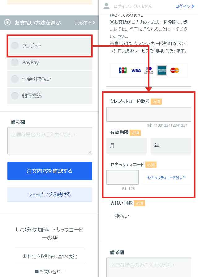 クレジット スマートフォン画面
