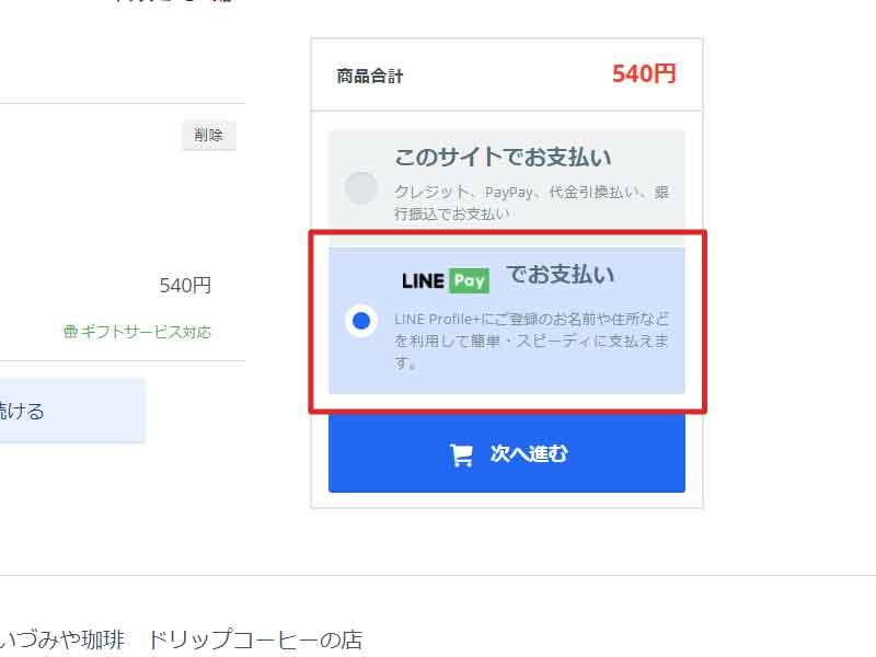 LINE Pay パソコン画面