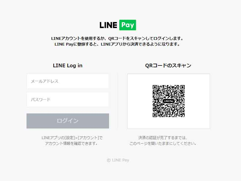 LINE Pay パソコン画面