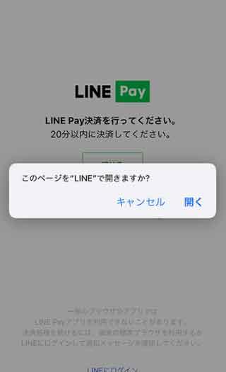 LINE Pay スマートフォン画面