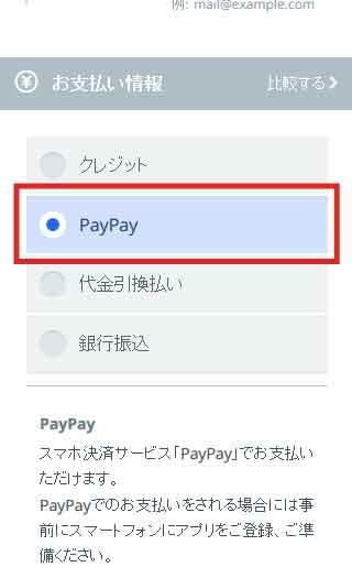 PayPay スマートフォン画面