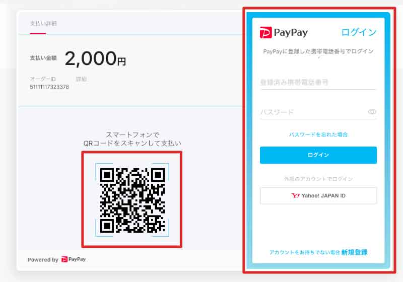 PayPay パソコン画面