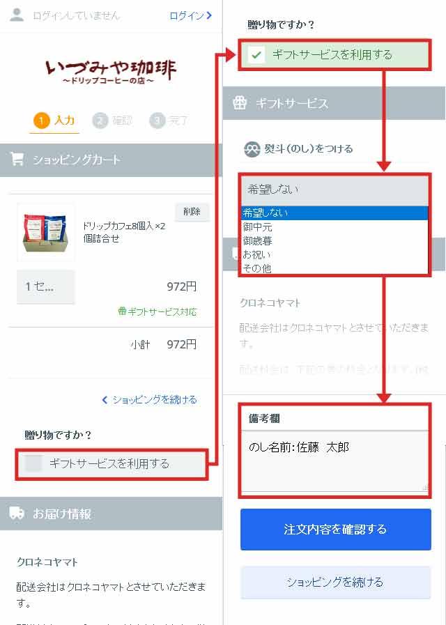 熨斗(のし)をご希望の場合の画面操作方法 スマートフォン画面