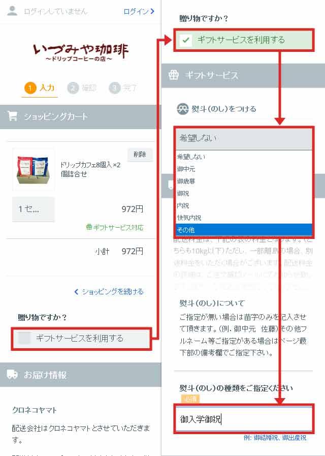 熨斗(のし)のご希望の表書きが一覧にない場合の画面操作方法 スマートフォン画面