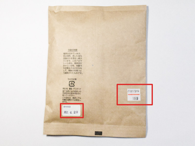 賞味期限の記載位置:コーヒー豆