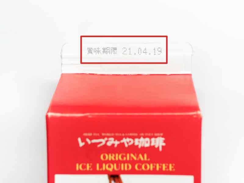 賞味期限の記載位置:リキッドコーヒー